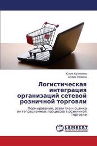Logisticheskaya Integratsiya Organizatsiy Setevoy Roznichnoy Torgovli