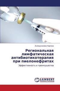 Regional'naya Limfaticheskaya Antibiotikoterapiya Pri Pielonefritakh