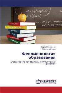 Fenomenologiya Obrazovaniya