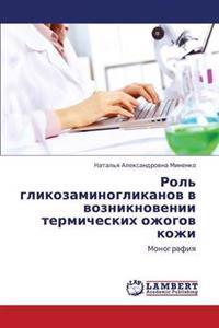 Rol' Glikozaminoglikanov V Vozniknovenii Termicheskikh Ozhogov Kozhi