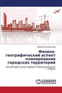 Fiziko-Geograficheskiy Aspekt Planirovaniya Gorodskikh Territoriy