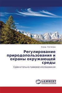 Regulirovanie Prirodopol'zovaniya I Okhrany Okruzhayushchey Sredy