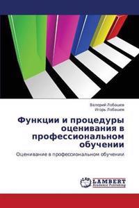 Funktsii I Protsedury Otsenivaniya V Professional'nom Obuchenii