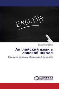 Angliyskiy Yazyk V Lakskoy Shkole