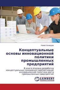 Kontseptual'nye Osnovy Innovatsionnoy Politiki Promyshlennykh Predpriyatiy