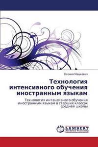 Tekhnologiya Intensivnogo Obucheniya Inostrannym Yazykam