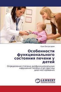 Osobennosti Funktsional'nogo Sostoyaniya Pecheni U Detey