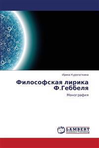 Filosofskaya Lirika F.Gebbelya