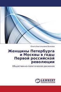 Zhenshchiny Peterburga I Moskvy V Gody Pervoy Rossiyskoy Revolyutsii