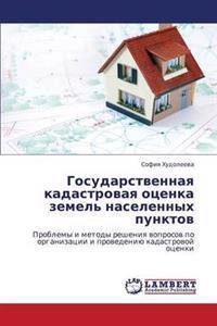 Gosudarstvennaya Kadastrovaya Otsenka Zemel' Naselennykh Punktov