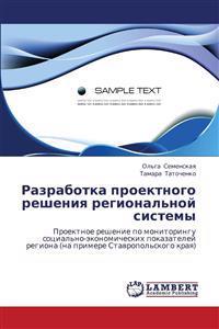 Razrabotka Proektnogo Resheniya Regional'noy Sistemy