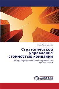 Strategicheskoe Upravlenie Stoimost'yu Kompanii