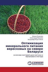 Optimizatsiya Mineral'nogo Pitaniya Vereskovykh Na Severe Belarusi