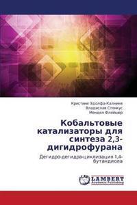 Kobal'tovye Katalizatory Dlya Sinteza 2,3-Digidrofurana