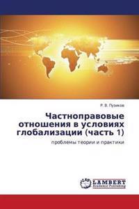 Chastnopravovye Otnosheniya V Usloviyakh Globalizatsii (Chast' 1)