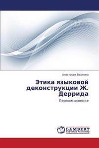 Etika Yazykovoy Dekonstruktsii Zh. Derrida