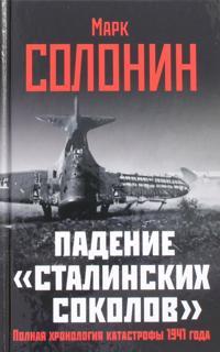 """Padenie """"stalinskikh sokolov"""". Polnaja khronologija katastrofy 1941 goda"""