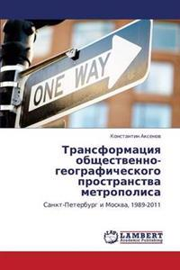 Transformatsiya Obshchestvenno-Geograficheskogo Prostranstva Metropolisa