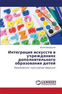 Integratsiya Iskusstv V Uchrezhdeniyakh Dopolnitel'nogo Obrazovaniya Detey