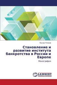 Stanovlenie I Razvitie Instituta Bankrotstva V Rossii I Evrope
