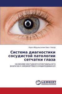 Sistema Diagnostiki Sosudistoy Patologii Setchatki Glaza