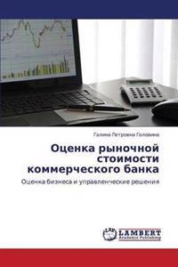 Otsenka Rynochnoy Stoimosti Kommercheskogo Banka