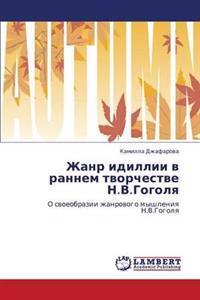 Zhanr IDILLII V Rannem Tvorchestve N.V.Gogolya