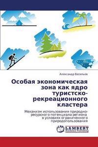 Osobaya Ekonomicheskaya Zona Kak Yadro Turistsko-Rekreatsionnogo Klastera