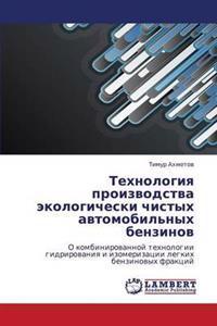 Tekhnologiya Proizvodstva Ekologicheski Chistykh Avtomobil'nykh Benzinov