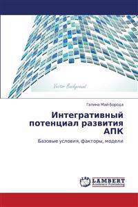 Integrativnyy Potentsial Razvitiya Apk