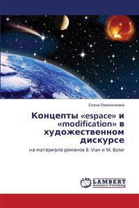 Kontsepty Espace I Modification V Khudozhestvennom Diskurse