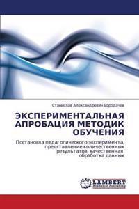 Eksperimental'naya Aprobatsiya Metodik Obucheniya