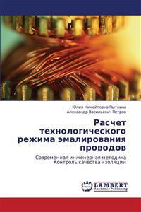 Raschet Tekhnologicheskogo Rezhima Emalirovaniya Provodov