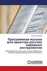 Programmnaya Muzyka Dlya Orkestra Russkikh Narodnykh Instrumentov