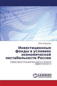 Investitsionnye Fondy V Usloviyakh Ekonomicheskoy Nestabil'nosti Rossii