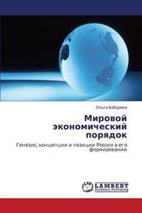 Mirovoy Ekonomicheskiy Poryadok