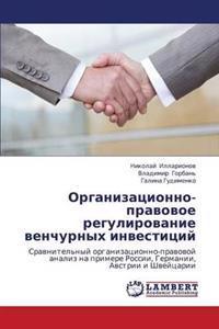 Organizatsionno-Pravovoe Regulirovanie Venchurnykh Investitsiy