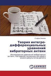 Teoriya Integro-Differentsial'nykh Uravneniy Vibratornykh Antenn