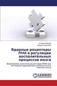 Yadernye Retseptory Ppar V Regulyatsii Vospalitel'nykh Protsessov Mozga