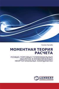 Momentnaya Teoriya Rascheta