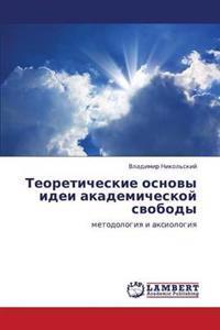 Teoreticheskie Osnovy Idei Akademicheskoy Svobody