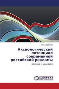 Aksiologicheskiy Potentsial Sovremennoy Rossiyskoy Reklamy