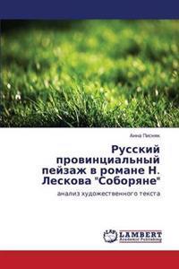 Russkiy Provintsial'nyy Peyzazh V Romane N. Leskova Soboryane