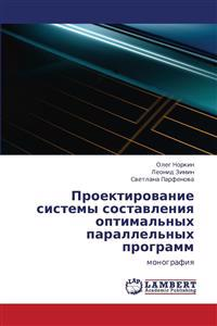 Proektirovanie Sistemy Sostavleniya Optimal'nykh Parallel'nykh Programm