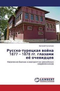 Russko-Turetskaya Voyna 1877 - 1878 Gg. Glazami Eye Ochevidtsev