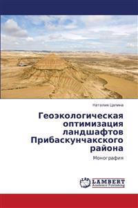 Geoekologicheskaya Optimizatsiya Landshaftov Pribaskunchakskogo Rayona