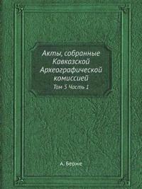 Akty, Sobrannye Kavkazskoj Arheograficheskoj Komissiej Tom 5 Chast 1