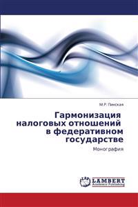 Garmonizatsiya Nalogovykh Otnosheniy V Federativnom Gosudarstve