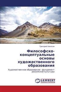 Filosofsko-Kontseptual'nye Osnovy Khudozhestvennogo Obrazovaniya