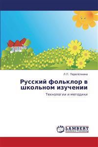 Russkiy Fol'klor V Shkol'nom Izuchenii